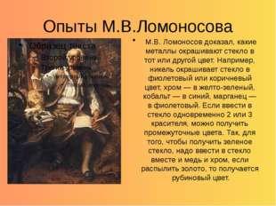 Опыты М.В.Ломоносова М.В. Ломоносов доказал, какие металлы окрашивают стекло