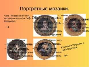Портретные мозаики. Анна Петровна и ее сын - наследник престола Петр Федорови