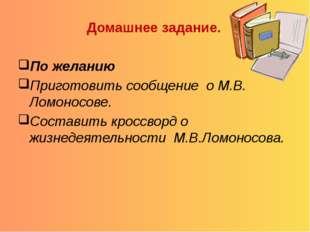 Домашнее задание. По желанию Приготовить сообщение о М.В. Ломоносове. Состави