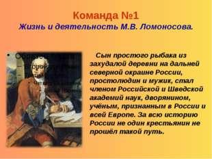 Команда №1 Жизнь и деятельность М.В. Ломоносова. Сын простого рыбака из захуд
