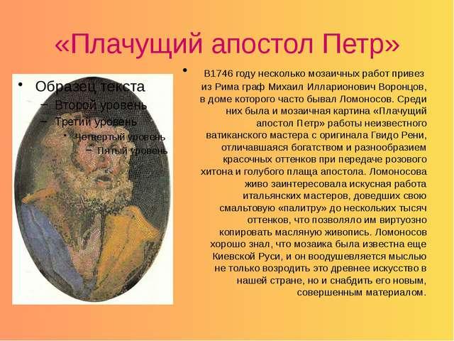 «Плачущий апостол Петр» В1746 году несколько мозаичных работ привез из Рима г...