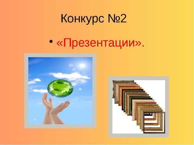 Конкурс №2 «Презентации».