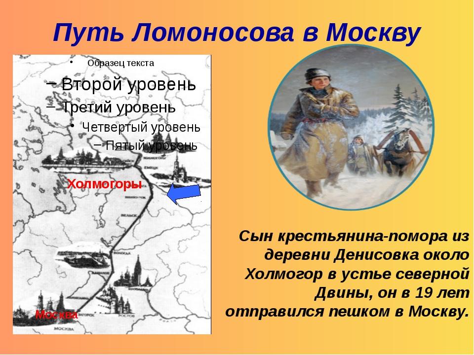 Путь Ломоносова в Москву Сын крестьянина-помора из деревни Денисовка около Хо...