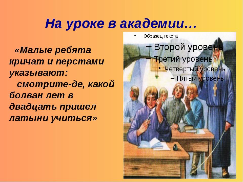 На уроке в академии… «Малые ребята кричат и перстами указывают: смотрите-де,...