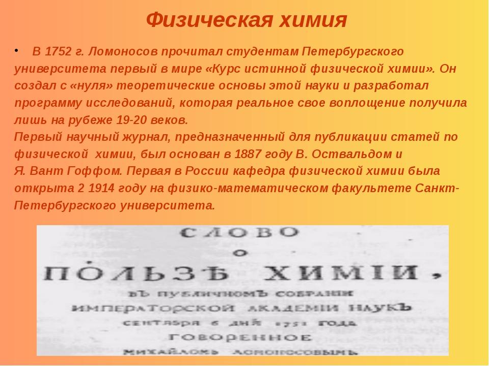 Физическая химия В 1752 г. Ломоносов прочитал студентам Петербургского универ...