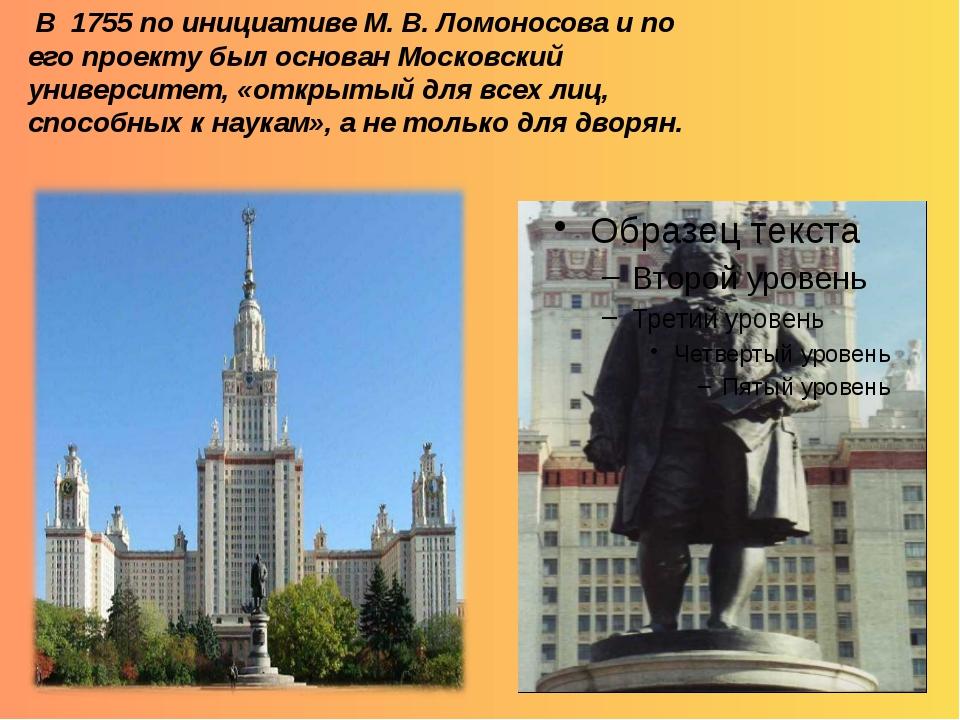 В 1755 по инициативе М. В. Ломоносова и по его проекту был основан Московски...