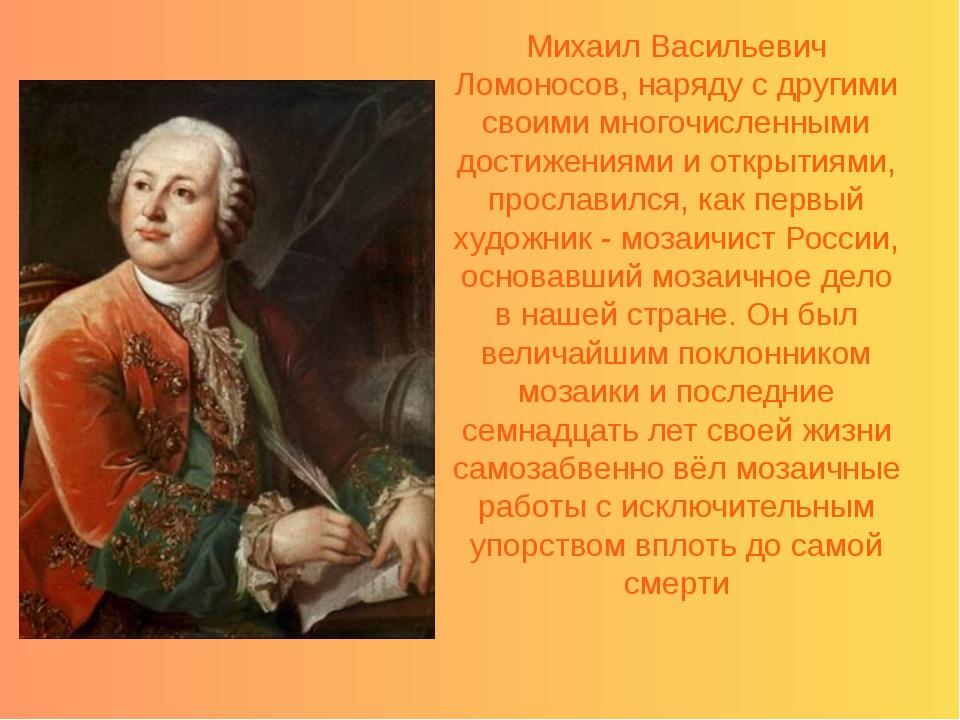Михаил Васильевич Ломоносов, наряду с другими своими многочисленными достиже...