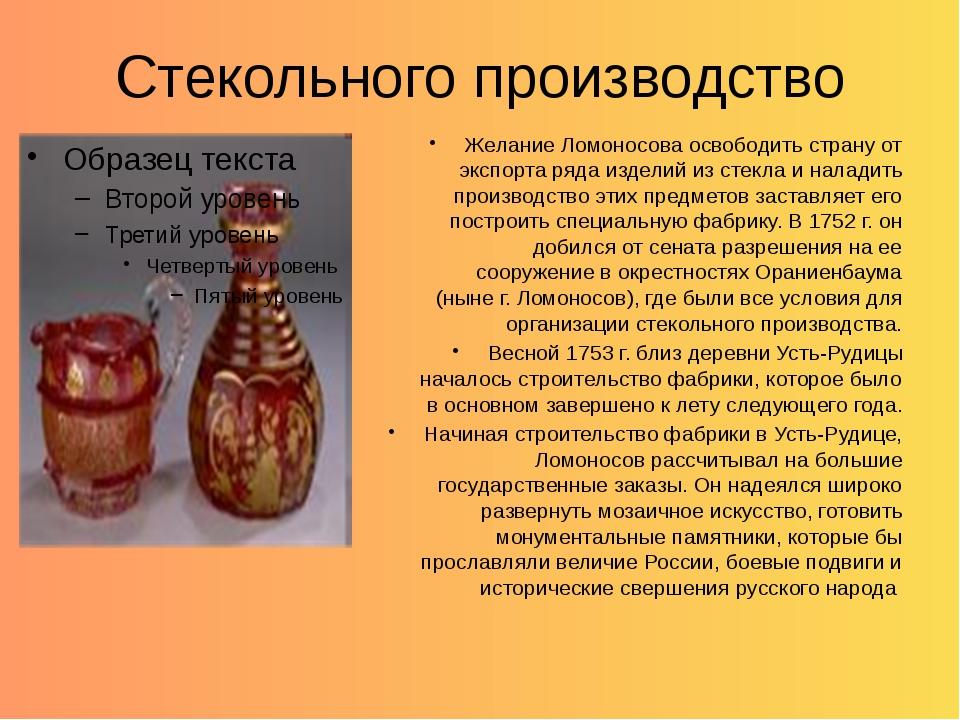 Стекольного производство Желание Ломоносова освободить страну от экспорта ряд...