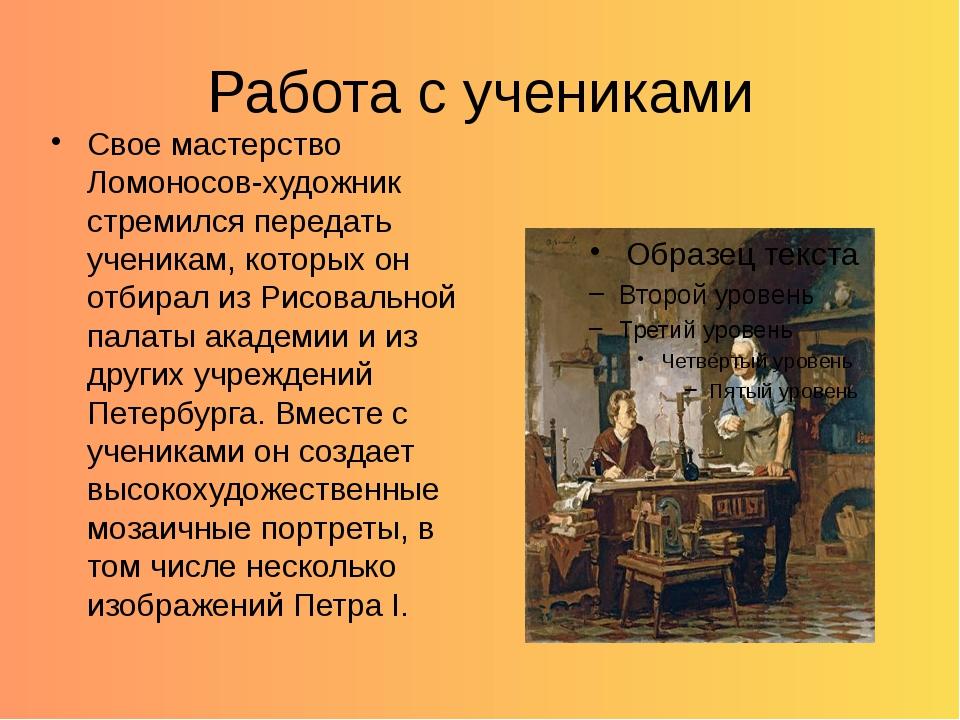Работа с учениками Свое мастерство Ломоносов-художник стремился передать учен...