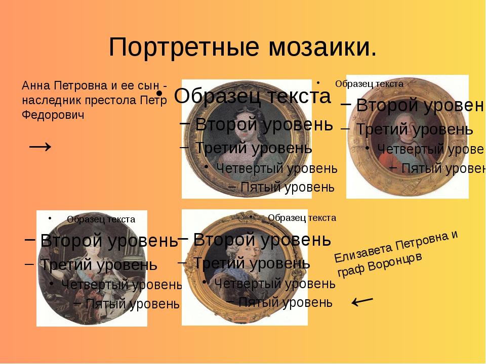 Портретные мозаики. Анна Петровна и ее сын - наследник престола Петр Федорови...