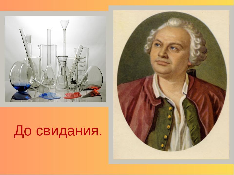 До свидания. химия