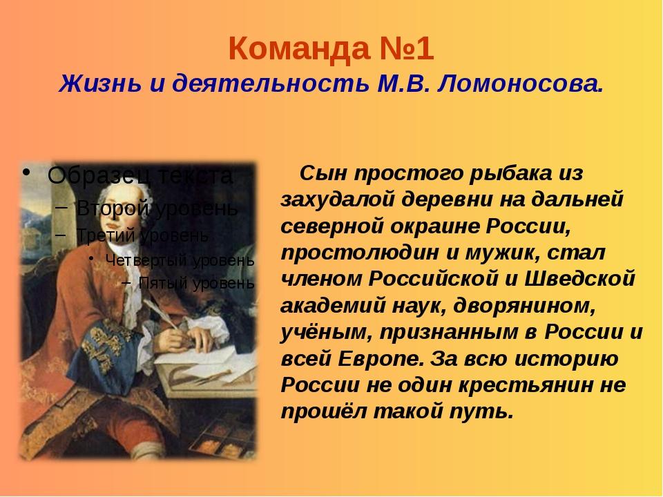 Команда №1 Жизнь и деятельность М.В. Ломоносова. Сын простого рыбака из захуд...