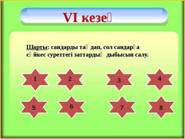 VІ кезең Шарты: сандарды таңдап, сол сандарға сәйкес суреттегі заттардың дыбы...