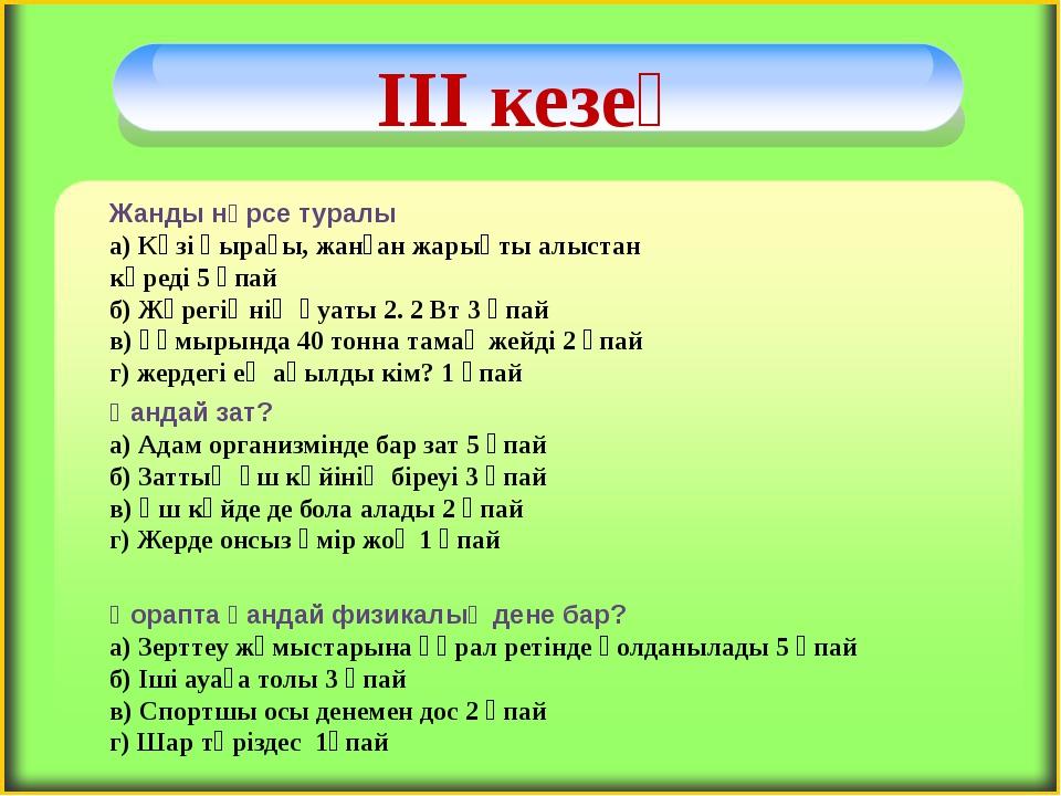 ІІІ кезең Жанды нәрсе туралы а) Көзі қырағы, жанған жарықты алыстан көреді 5...
