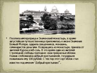 Посетила императрица и Знаменский монастырь, в храме августейшая путешественн
