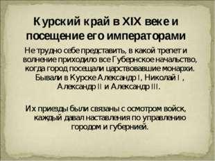 Курский край в XIX веке и посещение его императорами Не трудно себе представи