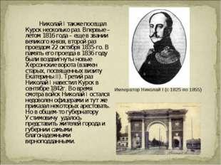 Николай I также посещал Курск несколько раз. Впервые – летом 1816 года – е