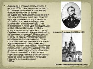 Александр II впервые посетил Курск в августе 1837-го, когда путешествовал по