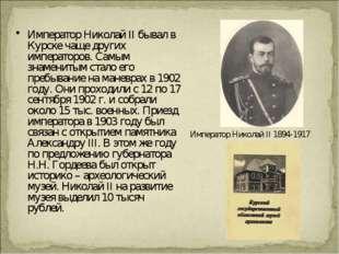 Император Николай II бывал в Курске чаще других императоров. Самым знаменитым