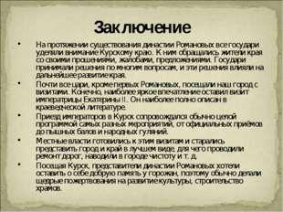 Заключение На протяжении существования династии Романовых все государи уделял