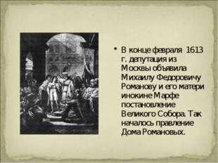 В конце февраля 1613 г. депутация из Москвы объявила Михаилу Федоровичу Рома