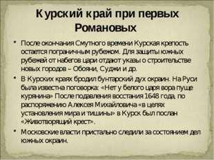 Курский край при первых Романовых После окончания Смутного времени Курская кр