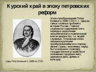 Курский край в эпоху петровских реформ Эпоха преобразований Петра Великого (
