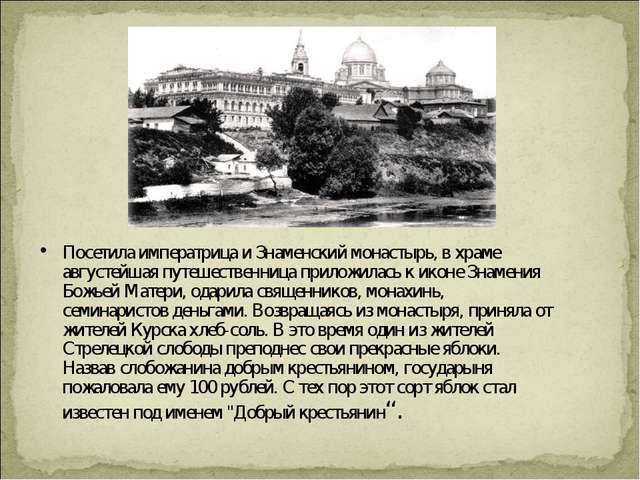 Посетила императрица и Знаменский монастырь, в храме августейшая путешественн...