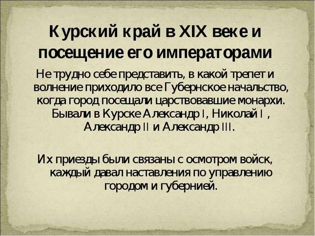 Курский край в XIX веке и посещение его императорами Не трудно себе представи...