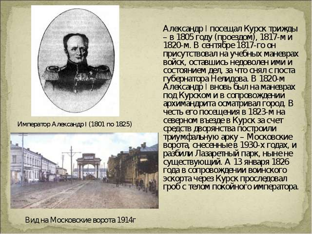 Александр I посещал Курск трижды – в 1805 году (проездом), 1817-м и 1820-м....
