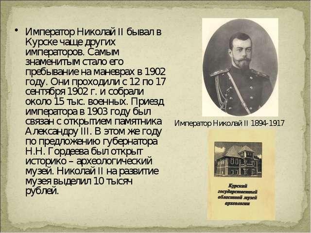 Император Николай II бывал в Курске чаще других императоров. Самым знаменитым...
