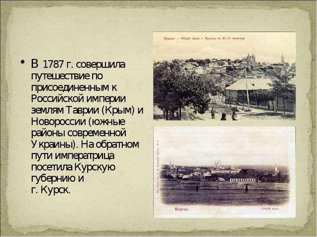 В 1787 г. совершила путешествие по присоединенным к Российской империи землям...