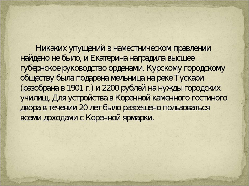 Никаких упущений в наместническом правлении найдено не было, и Екатерина на...
