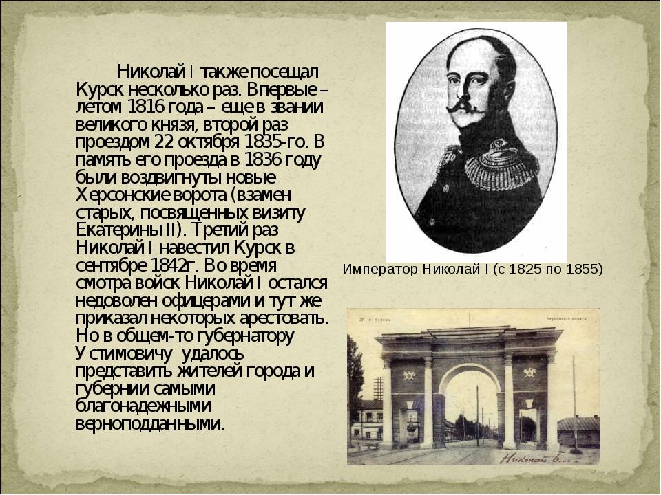 Николай I также посещал Курск несколько раз. Впервые – летом 1816 года – е...