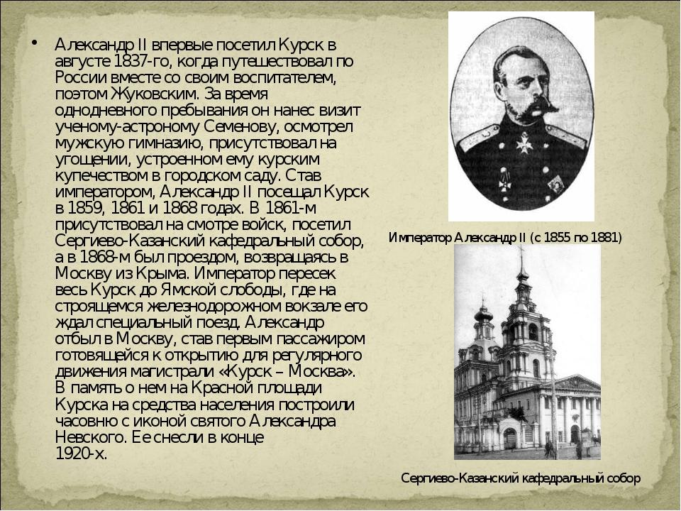 Александр II впервые посетил Курск в августе 1837-го, когда путешествовал по...