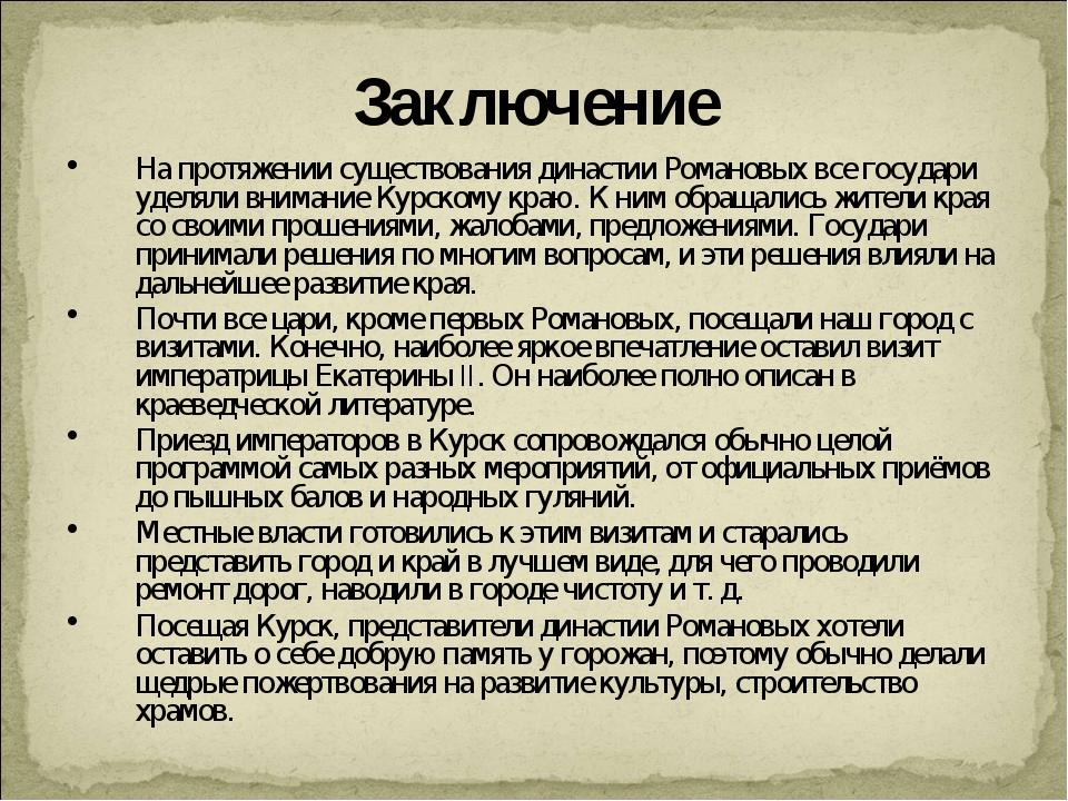 Заключение На протяжении существования династии Романовых все государи уделял...