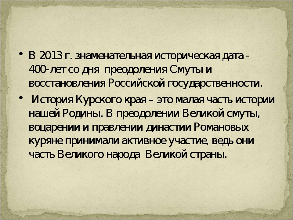 В 2013 г. знаменательная историческая дата - 400-лет со дня преодоления Смуты...