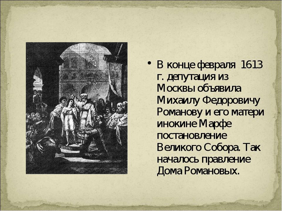 В конце февраля 1613 г. депутация из Москвы объявила Михаилу Федоровичу Рома...