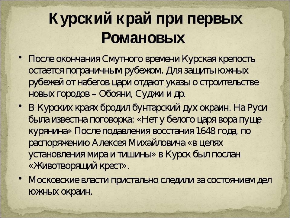 Курский край при первых Романовых После окончания Смутного времени Курская кр...