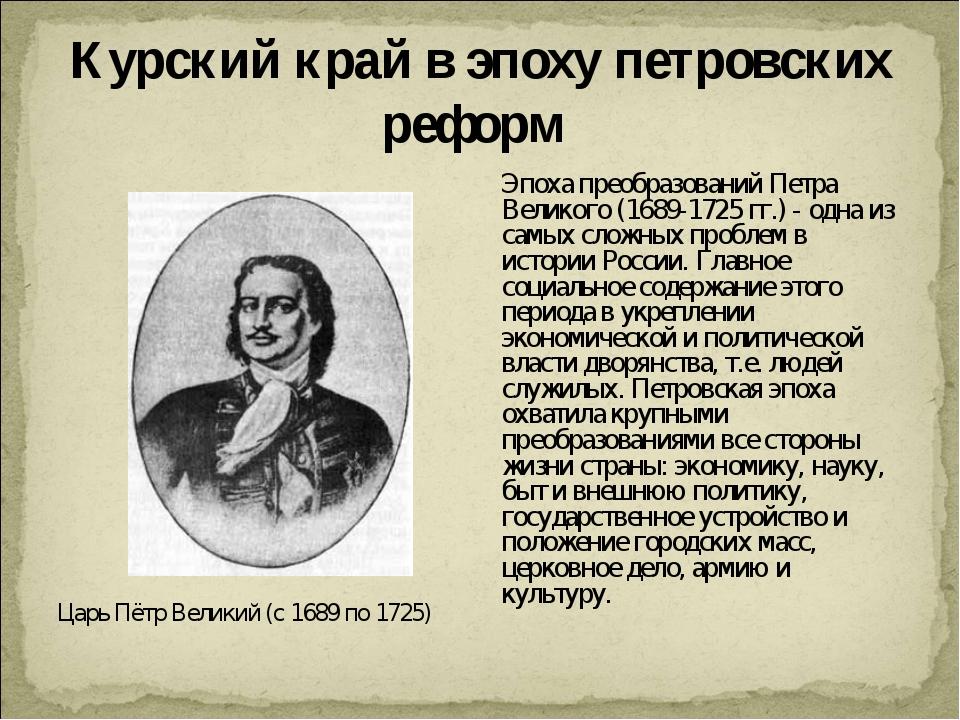 Курский край в эпоху петровских реформ Эпоха преобразований Петра Великого (...