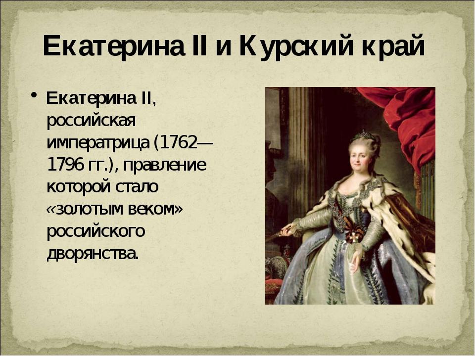 Екатерина II и Курский край Екатерина II, российская императрица (1762—1796 г...