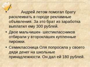 Андрей летом помогал брату расклеивать в городе рекламные объявления. За это