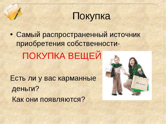 Покупка Самый распространенный источник приобретения собственности- ПОКУПКА В...