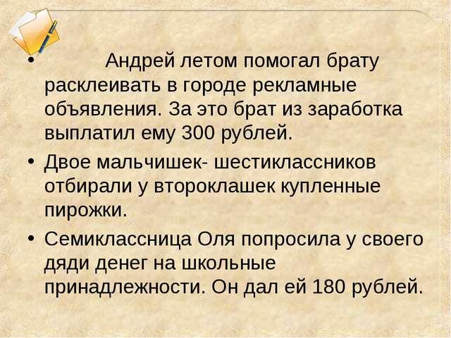 Андрей летом помогал брату расклеивать в городе рекламные объявления. За это...
