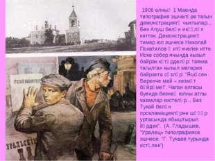 """""""1906 елның 1 Маенда типография эшчеләре тагын демонстрациягә чыктылар... Без"""