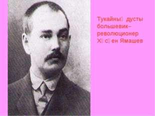 Тукайның дусты большевик– революционер Хөсәен Ямашев