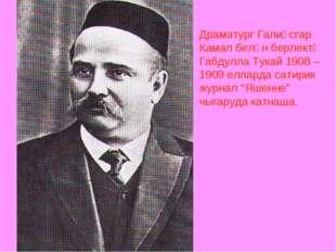 Драматург Галиәсгар Камал белән берлектә Габдулла Тукай 1908 – 1909 елларда с