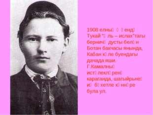 """1908 елның җәендә Тукай """"Әль – ислах""""тагы берничә дусты белән Ботан бакчасы я"""