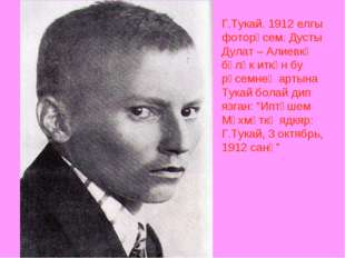 Г.Тукай. 1912 елгы фоторәсем. Дусты Дулат – Алиевкә бүләк иткән бу рәсемнең а
