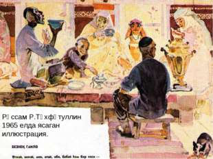 Рәссам Р.Төхфәтуллин 1965 елда ясаган иллюстрация.